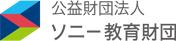 公益財団法人 ソニー教育財団 ロゴ